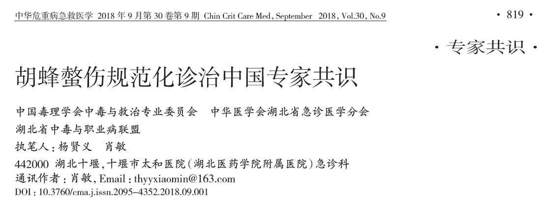 胡蜂螫伤规范化诊治中国专家共识