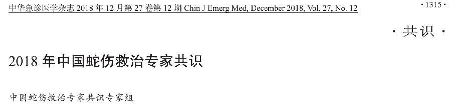 2018年中国蛇伤救治专家共识