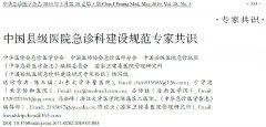 中国县级医院急诊科建设规范专家共识