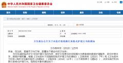 卫生部办公厅关于在医疗机构推行表格式护理文书的通知