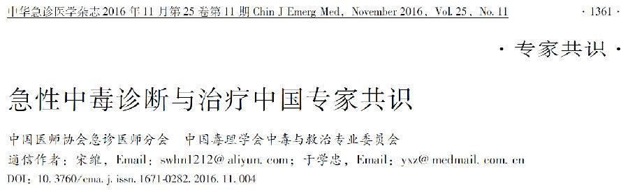 急性中毒诊断与治疗中国专家共识
