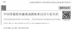 中国骨髓腔内输液通路临床应用专家共识