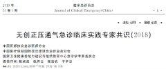 无创正压通气急诊临床实践专家共识(2018)