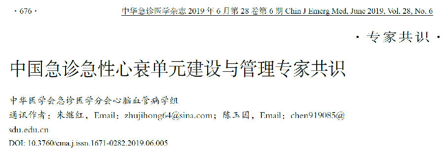 中国急诊急性心力衰竭单元建设与管理专家共识