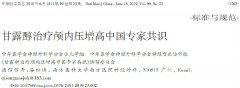 甘露醇治疗颅内压增高中国专家共识