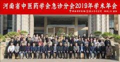 祝贺我院急救团队在在省中医青年医师急救技能竞赛中获奖