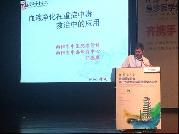 第19届全国急诊年会,南阳市中毒诊疗中心在行动!
