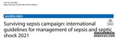国际脓毒症与脓毒症休克管理指南(2021年版译文)