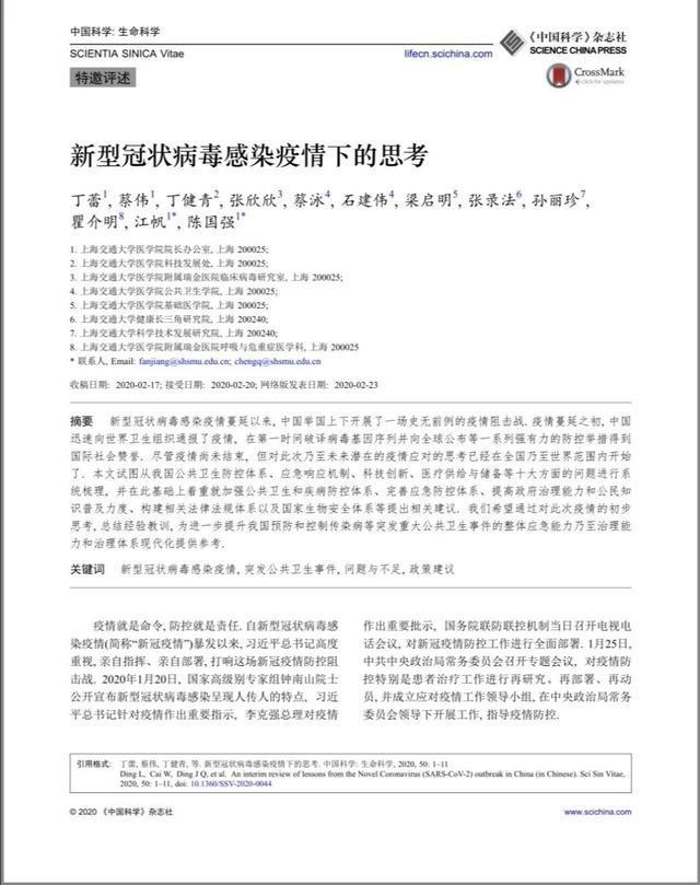 上海交大专家总结疫情10大反思!第一条:疫情向公众报告不够及时