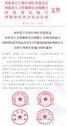河南省农村贫困人口大病专项救治实施方案