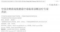 中国含鹅膏毒肽蘑菇中毒临床诊断治疗专家共识