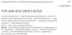 中国AED布局与投放专家共识