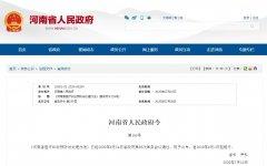 河南省医疗纠纷预防与处理办法