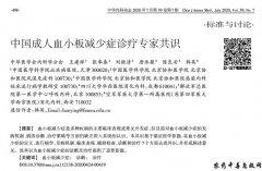 中国成人血小板减少症诊疗专家共识