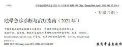眩晕急诊诊断与治疗指南(2021年)-->(含附录)
