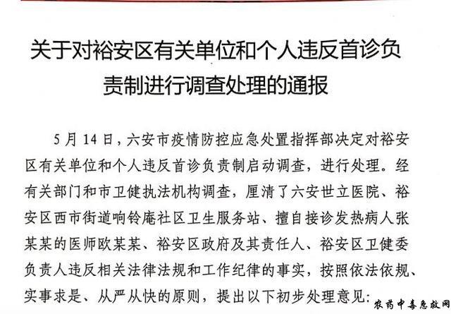 疫情防控不力,辽宁营口、安徽六安多人被问责