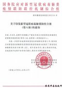 新型冠状病毒肺炎防控方案(第八版)