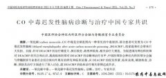 CO中毒迟发性脑病诊断与治疗中国专家共识
