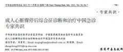 成人心脏骤停后综合征诊断和治疗中国急诊专家共识
