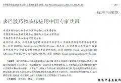 多巴胺药物临床应用中国专家共识