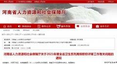 河南省人力资源和社会保障厅关于2021年度全省卫生系列高级职称评审工作有关问题的通知